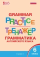 Английский язык 6 кл. Грамматический тренажер